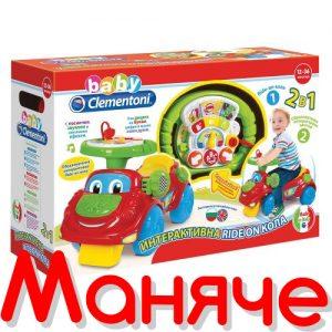 бебешки колелета. бебешки райдон. бебешки играчки на български