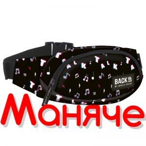 чанта за кръста. дамска чанта за кръста. малка чанта за кръста. детска чанта за кръста.