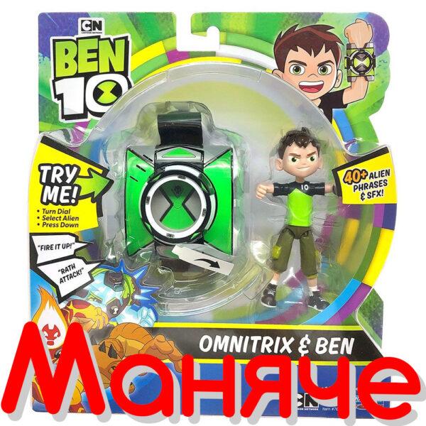 BEN 10 OMNITRIX с Фигура БЕН 76935