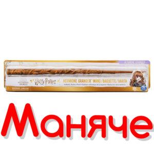 HARRY POTTER Магьосническа пръчка на Хармаяни